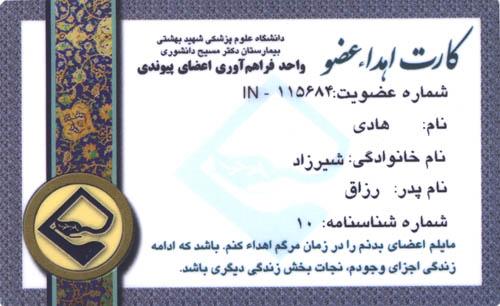 iran-ehda